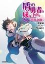 【コミック】盾の勇者の成り上がり Aiya Kyu Special Works ~勇者の召喚~の画像