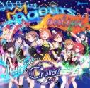 【キャラクターソング】ラブライブ!サンシャイン!! Aqours アニメーションPV付きシングル KU-RU-KU-RU Cruller! DVD付の画像