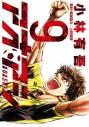 【コミック】アオアシ(9)の画像