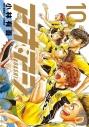 【コミック】アオアシ(10)の画像