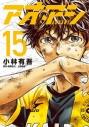 【コミック】アオアシ(15)の画像