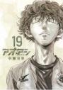 【コミック】アオアシ(19) 通常版の画像