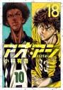 【コミック】アオアシ(18)の画像