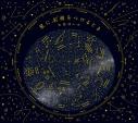 【アルバム】大原ゆい子/星に名前をつけるときの画像