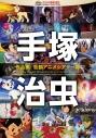 【DVD】手塚治虫作品集 京都アニメシアター編の画像