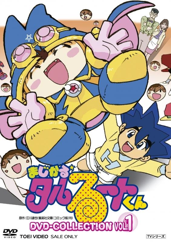 【DVD】TV まじかる☆タルるートくん DVD COLLECTION VOL.1