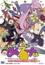 【DVD】TV まじかる☆タルるートくん DVD COLLECTION VOL.3の画像