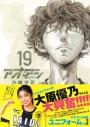 【コミック】アオアシ(19) エスペリオンユニフォーム付き限定版の画像