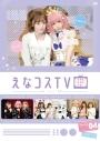 【DVD】えなコスTV 4巻の画像