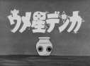 【DVD】TV ウメ星デンカ DVD-BOXの画像