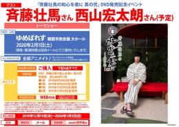 「斉藤壮馬の和心を君に 其の弐」DVD発売記念イベント画像
