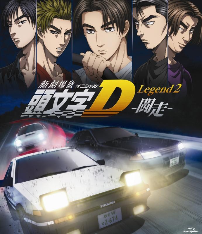 【Blu-ray】新劇場版 頭文字D Legend2 -闘走-