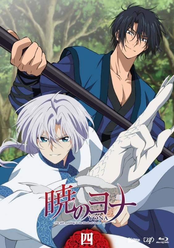 【Blu-ray】TV 暁のヨナ 4