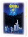 【Blu-ray】TV 俺物語!! Vol.3の画像