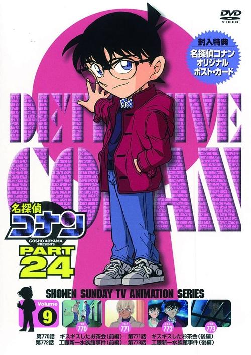 【DVD】TV 名探偵コナン PART 24 Vol.9