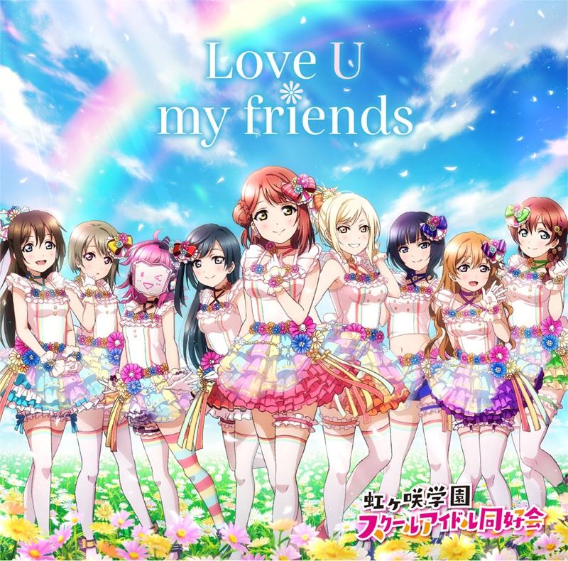 【アルバム】ラブライブ! 虹ヶ咲学園スクールアイドル同好会 Love U my friends