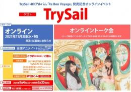TrySail 4thアルバム「Re Bon Voyage」発売記念オンラインイベント画像