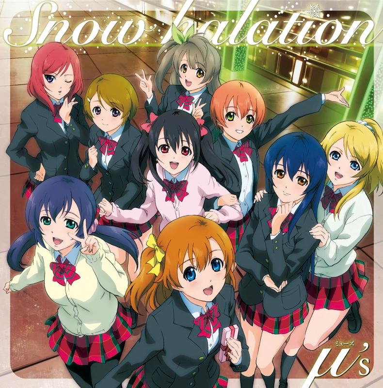 【キャラクターソング】ラブライブ! μ's 2nd シングル Snow halation