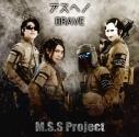 【マキシシングル】M.S.S Project/アスヘノBRAVE 再発盤の画像