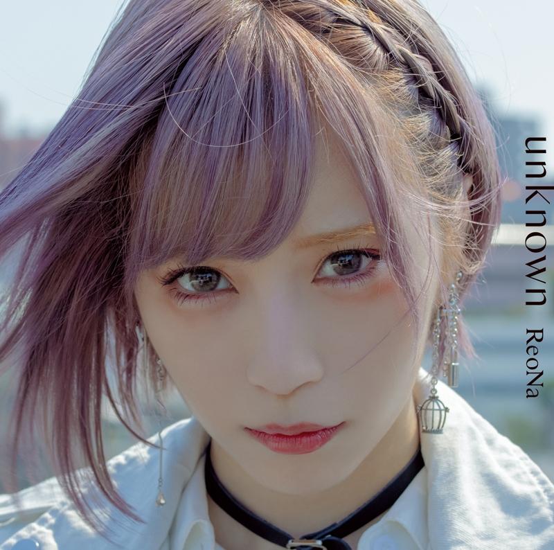 【アルバム】ReoNa/unknown 通常盤