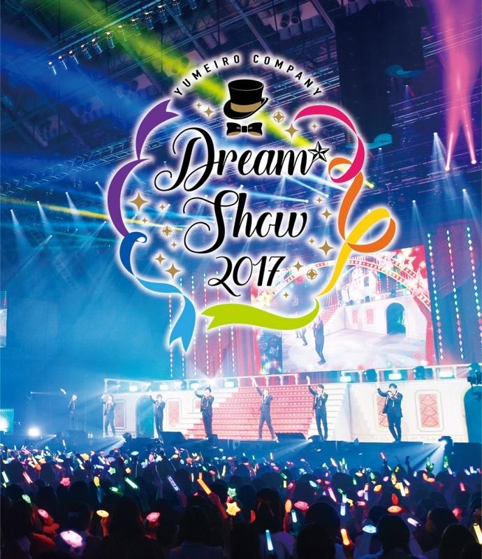 【Blu-ray】夢色キャスト DREAM☆SHOW 2017 LIVE 通常版