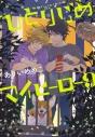 【コミック】ひとりじめマイヒーロー(9) 通常版の画像