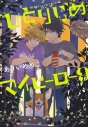 【ポイント還元版( 6%)】【コミック】ひとりじめマイヒーロー 1~9巻セットの画像