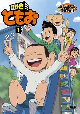 【DVD】TV 団地ともお 1