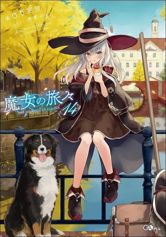 【小説】魔女の旅々(14) 通常版