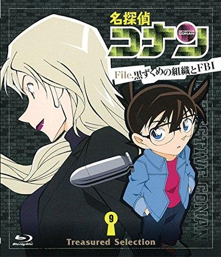 【Blu-ray】TV 名探偵コナン Treasured Selection File.黒ずくめの組織とFBI9