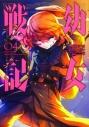 【コミック】幼女戦記(4)の画像