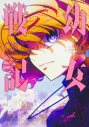 【コミック】幼女戦記(5)の画像