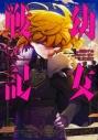 【コミック】幼女戦記(6)の画像