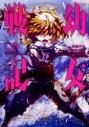 【コミック】幼女戦記(8)の画像
