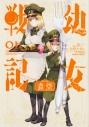 【コミック】幼女戦記食堂(1)の画像