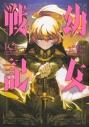 【コミック】幼女戦記(10) 通常版の画像