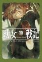 【ポイント還元版(12%)】【小説】幼女戦記 1~10巻セットの画像