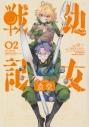 【コミック】幼女戦記食堂(2)の画像