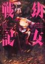 【コミック】幼女戦記(12)の画像