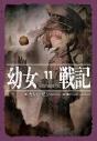 【小説】幼女戦記(11) Alea iacta estの画像