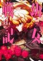 【コミック】幼女戦記(14)の画像
