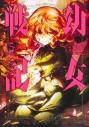 【コミック】幼女戦記(15)の画像
