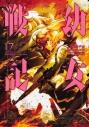 【コミック】幼女戦記(17)の画像