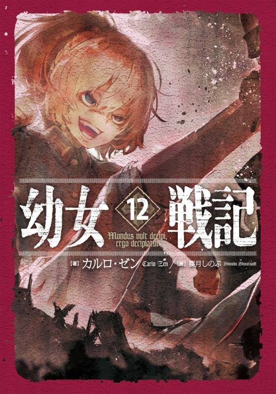 【ポイント還元版(12%)】【小説】幼女戦記 1~12巻セット