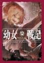 【ポイント還元版(12%)】【小説】幼女戦記 1~12巻セットの画像