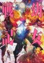 【コミック】幼女戦記(18)の画像