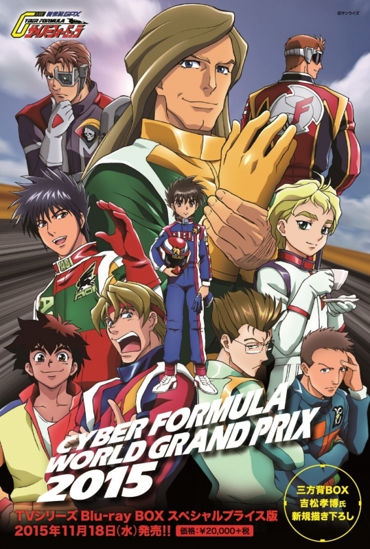 【Blu-ray】新世紀GPXサイバーフォーミュラ Blu-ray BOX スペシャルプライス版