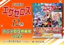 【コミック】ド級編隊エグゼロス(12) アニメBD同梱版vol.2の画像