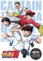 【DVD】TV キャプテン翼 DVD SET~小学生編 上巻~スペシャルプライス版の画像