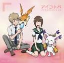【主題歌】OVA デジモンアドベンチャーtri.第5章 共生 ED「アイコトバ」/宮﨑歩&AiM Type-Cの画像